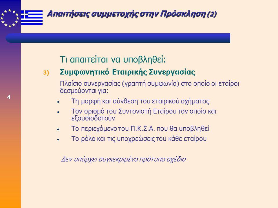 5 Εταιρικά Σχήματα  Τι είναι; Συνεργασία φορέων (εταίρων) για την υλοποίηση των Π.Κ.Σ.Α.