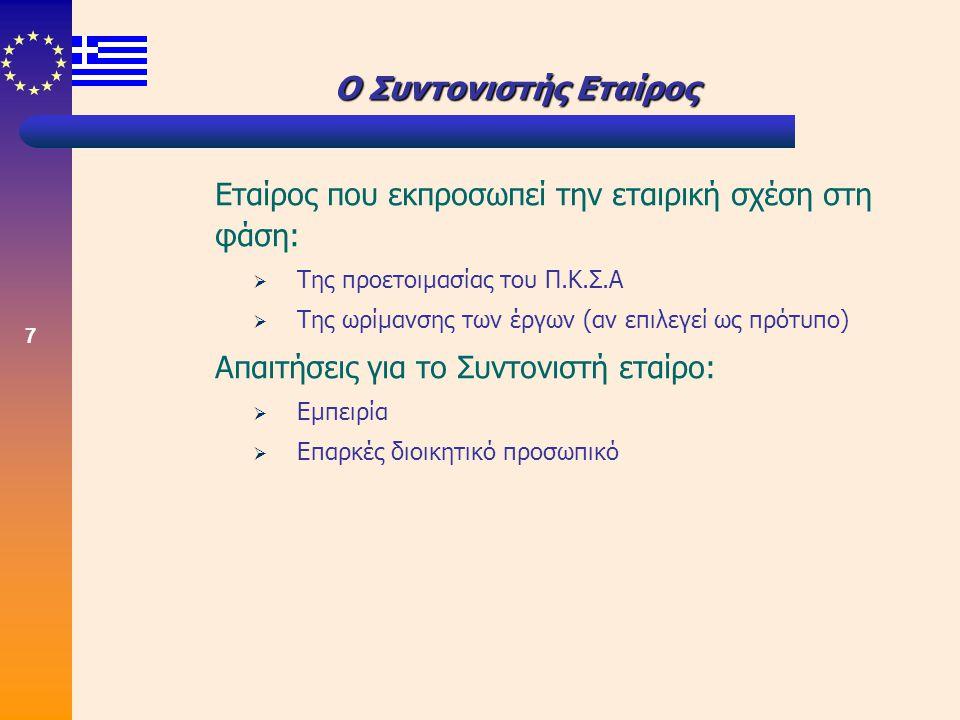 8 Μηχανισμοί/Όργανα  Επιτροπή Συντονισμού και Παρακολούθησης (Ε.Σ.Π.)  Μέλη: Εταίροι που συμμετέχουν στο εταιρικό σχήμα αλλά και φορείς που δεν ανήκουν στο σχήμα αυτό  Στόχος: Η αποτελεσματική, αυτόνομη και πολυσυμμετοχική διαχείριση θεμάτων που αφορούν το Π.Κ.Σ.Α.