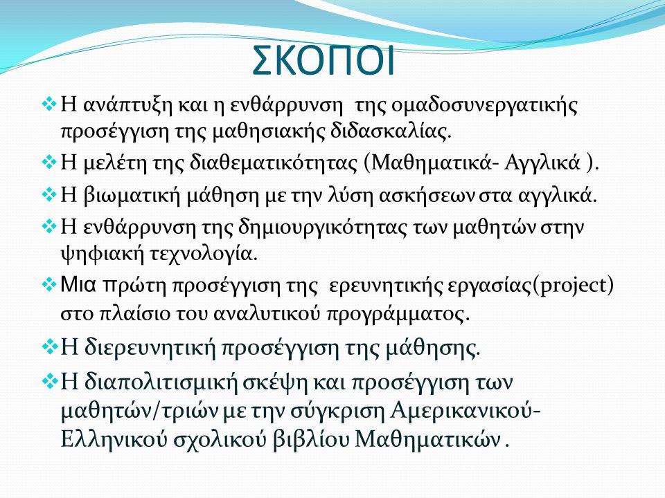 ΣΤΟΧΟΙ  Η ανάπτυξη της διαμεσολαβητικής ικανότητας των μαθητών /τριών  Η διαπολιτισμική προσέγγιση του μαθήματος μέσα από τη σύγκριση Ελληνικού – Αμερικανικού βιβλίου μαθηματικών.