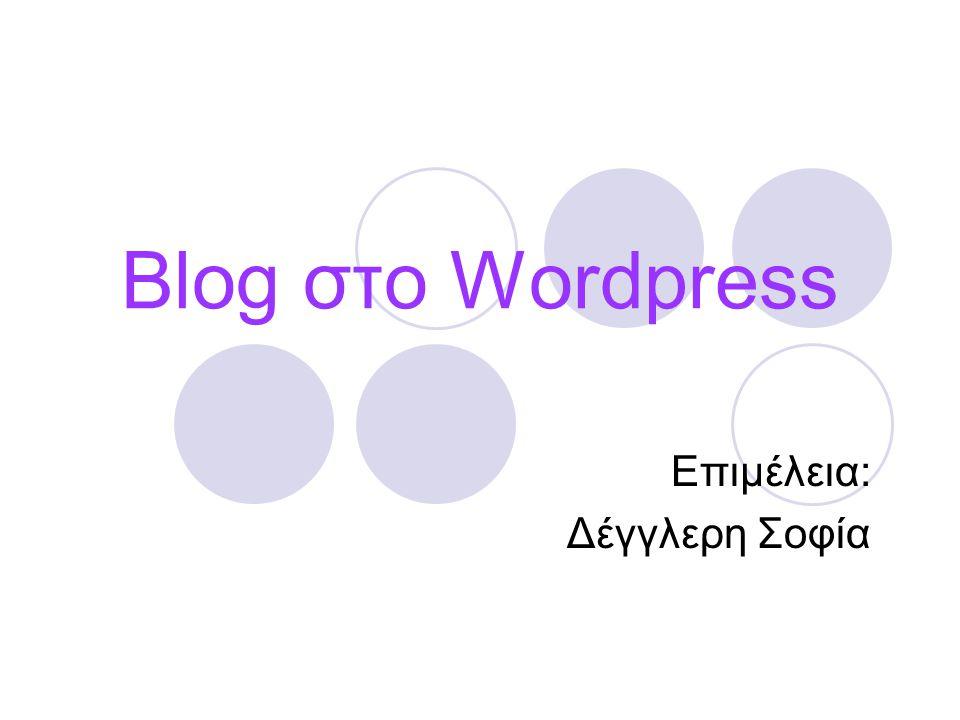 Περιεχόμενα  Μετάβαση στο blog  Σύνδεση ως διαχειριστής  Πίνακας ελέγχου  Εμφάνιση  Ρυθμίσεις  Άρθρα  Σελίδες