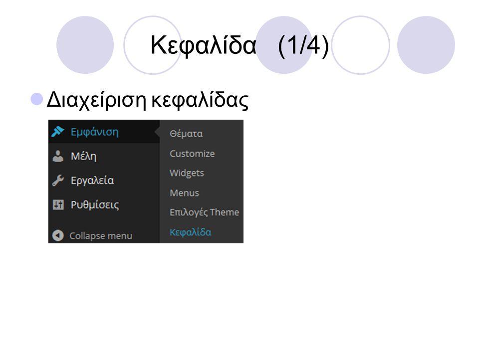 Κεφαλίδα (2/4)  Αλλαγή εικόνας (από τον Η/Υ σας)  Αλλαγή εικόνας από τις διαθέσιμες  Τυχαία εικόνα σε κάθε σελίδα  Μία εικόνα για όλες τις σελίδες