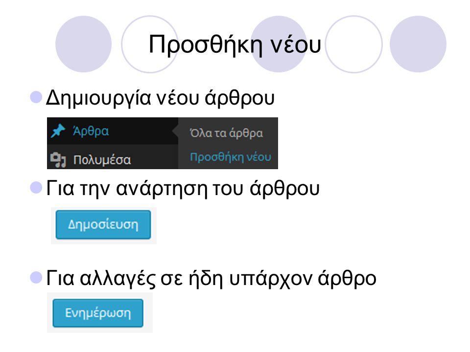 Προσθήκη νέου  Τίτλος άρθρου  Στον κενό χώρο πληκτρολογείτε κείμενο