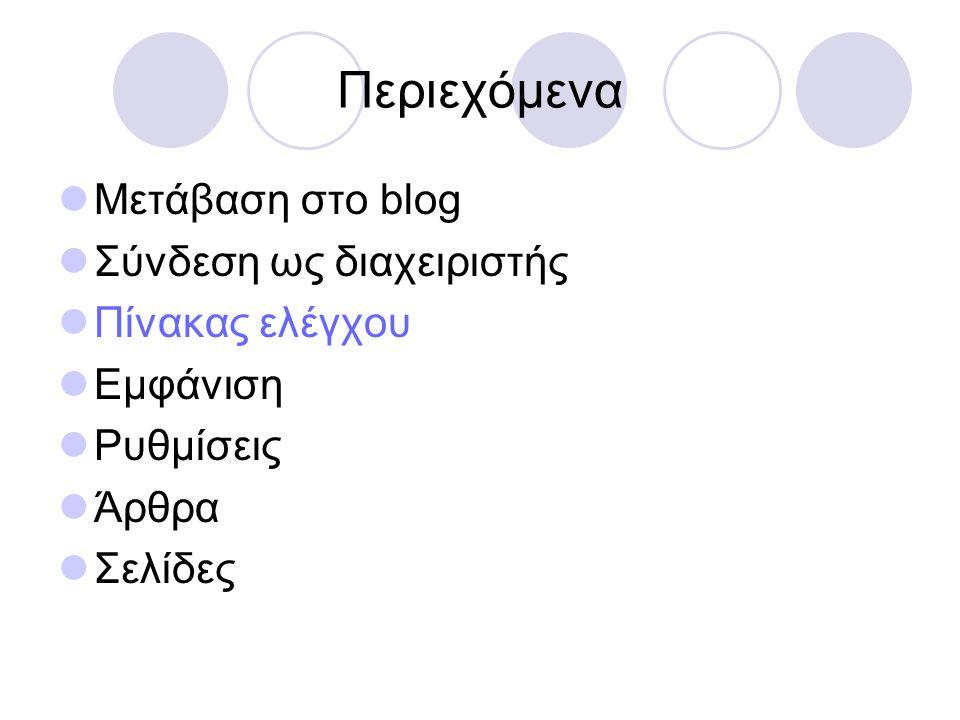 Πίνακας ελέγχου  Η διαχείριση του blog γίνεται μόνο από τον πίνακα ελέγχου  Μετάβαση στον πίνακα ελέγχου από  ή από