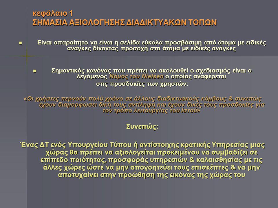 κεφάλαιο 1 ΜΟΝΤΕΛΑ ΑΞΙΟΛΟΓΗΣΗΣ ΔΙΑΔΙΚΤΥΑΚΩΝ ΚΟΜΒΩΝ Διευρυμένη Μέθοδος Αποτίμησης Διαδικτυακών Κόμβων (Extended Web Assessment Method - ΕWAM) ΚΡΙΤΗΡΙΑ ΑΞΙΟΛΟΓΗΣΗΣ ΕΡΩΤΗΜΑΤΟΛΟΓΙΟΥ: 1.