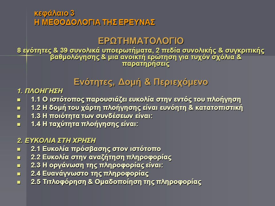 3.OΠΤΙΚΗ ΕΝΤΥΠΩΣΗ  3.1 Αισθητική αρτιότητα  3.2 Χρήση του χρώματος  3.3 Χρήση της εικόνας  3.4 Ποιότητα γραφικών  3.5 Γραμματοσειρά  3.6 Γενική αισθητική εντύπωση του ιστοτόπου  3.7 Βαθμός συνάφειας αισθητικής άποψης με το πληροφοριακό φορτίο 4.