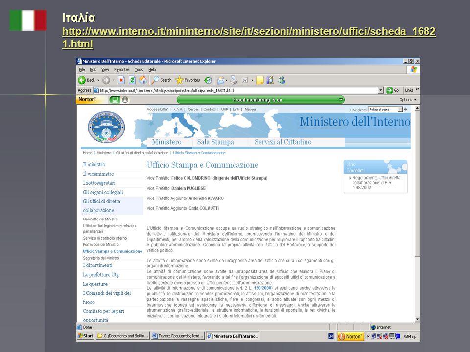 Γενικά: καλά προς μέτρια βαθμολογικά επίπεδα – «Ικανοποιητικό» & «Καλό», αρκετά πεδία με «Θαυμάσιο» «Πλοήγηση» καλή βαθμολογία (απρόσκοπτη πλοήγηση) «Ευκολία στη Χρήση» καλή προς μέτρια βαθμολογία (σχετική ευκολία αναδίφησης πληροφοριών, σχετικά καλή οργάνωση) (σχετική ευκολία αναδίφησης πληροφοριών, σχετικά καλή οργάνωση) «Οπτική Εντύπωση» μέτρια βαθμολογία (περιορισμένη πιθανή επίδραση μεσογειακής κουλτούρας & πολιτισμικού πλαισίου) «Επίδραση στο Χρήστη» μέτρια προς χαμηλή βαθμολογία (σχετικώς ακατάλληλος για χρήστες με διαφορετική κουλτούρα) «Επίδραση στο Χρήστη» μέτρια προς χαμηλή βαθμολογία (σχετικώς ακατάλληλος για χρήστες με διαφορετική κουλτούρα) «Ανεύρεση Πληροφορίας» μέτρια προς χαμηλή βαθμολογία (συνάφεια με «Ευκολία Χρήσης») «Περιεχόμενο Πληροφορίας» σχετικά καλή βαθμολογία («ανεπαρκές» στο υποερώτημα για χρήστες με διαφορετική εθνική προέλευση) «Σχέση με το Εξωτερικό Περιβάλλον» μέτρια προς χαμηλή βαθμολογία (συνάφεια με «Περιεχόμενο Πληροφορίας») «Επικοινωνία» χαμηλή βαθμολογία (περιορισμένη εξωστρέφεια & ενθάρρυνση διάδρασης)