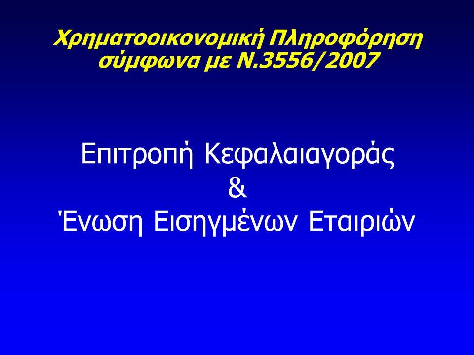 Επιτροπή Κεφαλαιαγοράς Ένωση Εισηγμένων Εταιρειών Ομιλητές: Ξενοφών Αυλωνίτης Διευθυντής Διεύθυνση Δημοσίων Εγγραφών & Εποπτείας Εισηγμένων Στέργιος Παπαγεωργίου Προϊστάμενος Τμήμα Παρακολούθησης Χρηματοοικονομικών Πληροφοριών Εισηγμένων Εταιριών Νένα Αποστολοπούλου Ελεγκτής Τμήμα Παρακολούθησης Χρηματοοικονομικών Πληροφοριών Εισηγμένων Εταιριών Επιτροπή Κεφαλαιαγοράς
