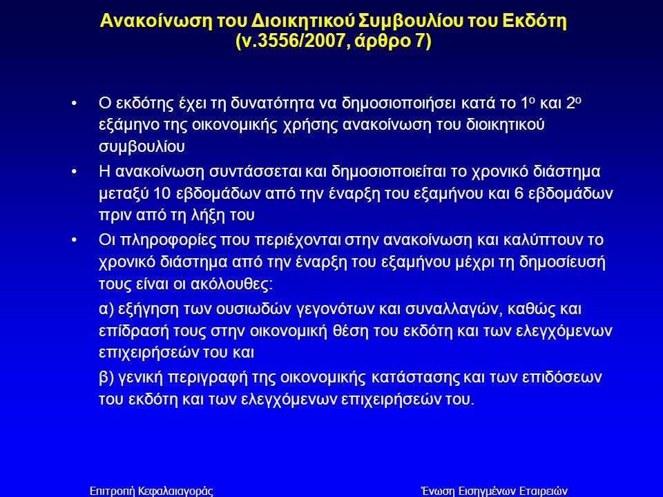 Επιτροπή ΚεφαλαιαγοράςΈνωση Εισηγμένων Εταιρειών ΑΠΟΦΑΣΗ 6/448/11.10.2007 σχετικά με τα στοιχεία και πληροφορίες που προκύπτουν από τις τριμηνιαίες και εξαμηνιαίες οικονομικές καταστάσεις.