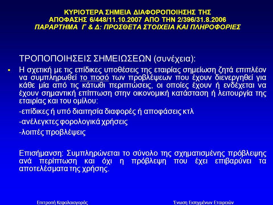 Επιτροπή ΚεφαλαιαγοράςΈνωση Εισηγμένων Εταιρειών ΚΥΡΙΟΤΕΡΑ ΣΗΜΕΙΑ ΔΙΑΦΟΡΟΠΟΙΗΣΗΣ ΤΗΣ ΑΠΟΦΑΣΗΣ 6/448/11.10.2007 ΑΠΟ ΤΗΝ 2/396/31.8.2006 ΠΑΡΑΡΤΗΜΑ Γ & Δ: ΠΡΟΣΘΕΤΑ ΣΤΟΙΧΕΙΑ ΚΑΙ ΠΛΗΡΟΦΟΡΙΕΣ ΤΡΟΠΟΠΟΙΗΣΕΙΣ ΣΗΜΕΙΩΣΕΩΝ (συνέχεια):  Οι πωλήσεις και αγορές (αγαθών και υπηρεσιών), της σημείωσης των συναλλαγών με τα συνδεδεμένα μέρη, αντικαταστάθηκαν με τις πάσης φύσεως συναλλαγές (έσοδα και έξοδα) Επιπλέον, η Εγκύκλιος αρ.34/24.1.2008-Σημείωση Β «ΣΥΝΑΛΛΑΓΕΣ ΜΕ ΣΥΝΔΕΔΕΜΕΝΑ ΜΕΡΗ» αναλύει όσα πρέπει να περιλαμβάνονται στα δημοσιευμένα Σ&Π.