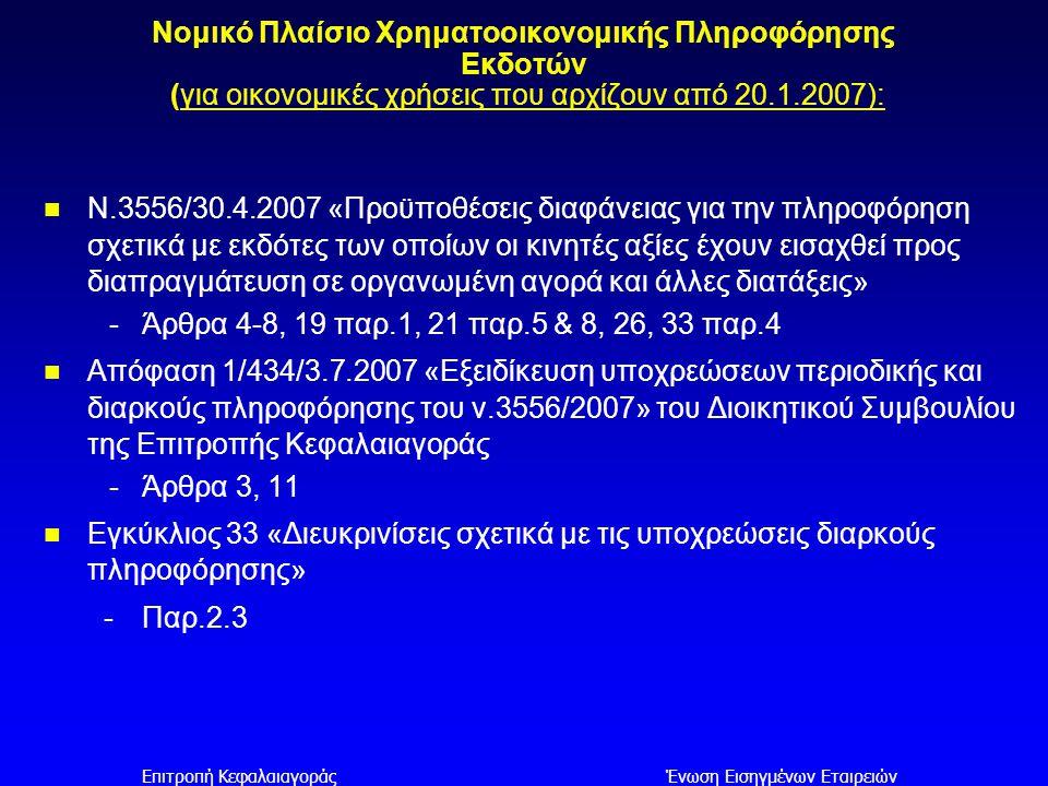 Επιτροπή ΚεφαλαιαγοράςΈνωση Εισηγμένων Εταιρειών Νομικό Πλαίσιο Χρηματοοικονομικής Πληροφόρησης Εκδοτών (για οικονομικές χρήσεις που αρχίζουν από 20.1.2007):  Απόφαση 6/448/11.10.2007 «Στοιχεία και πληροφορίες που προκύπτουν από τις τριμηνιαίες και τις εξαμηνιαίες οικονομικές καταστάσεις» του Διοικητικού Συμβουλίου της Επιτροπής Κεφαλαιαγοράς  Απόφαση 7/448/11.10.2007 «Πρόσθετες πληροφορίες και στοιχεία της ετήσιας και εξαμηνιαίας οικονομικής έκθεσης και της ετήσιας και εξαμηνιαίας έκθεσης του διοικητικού συμβουλίου» του Διοικητικού Συμβουλίου της Επιτροπής Κεφαλαιαγοράς  Εγκύκλιος 34 «Διευκρινήσεις σχετικά με τις αποφάσεις 6/448/11.10.2007 και 7/448/11.10.2007 του Διοικητικού Συμβουλίου της Επιτροπής Κεφαλαιαγοράς»