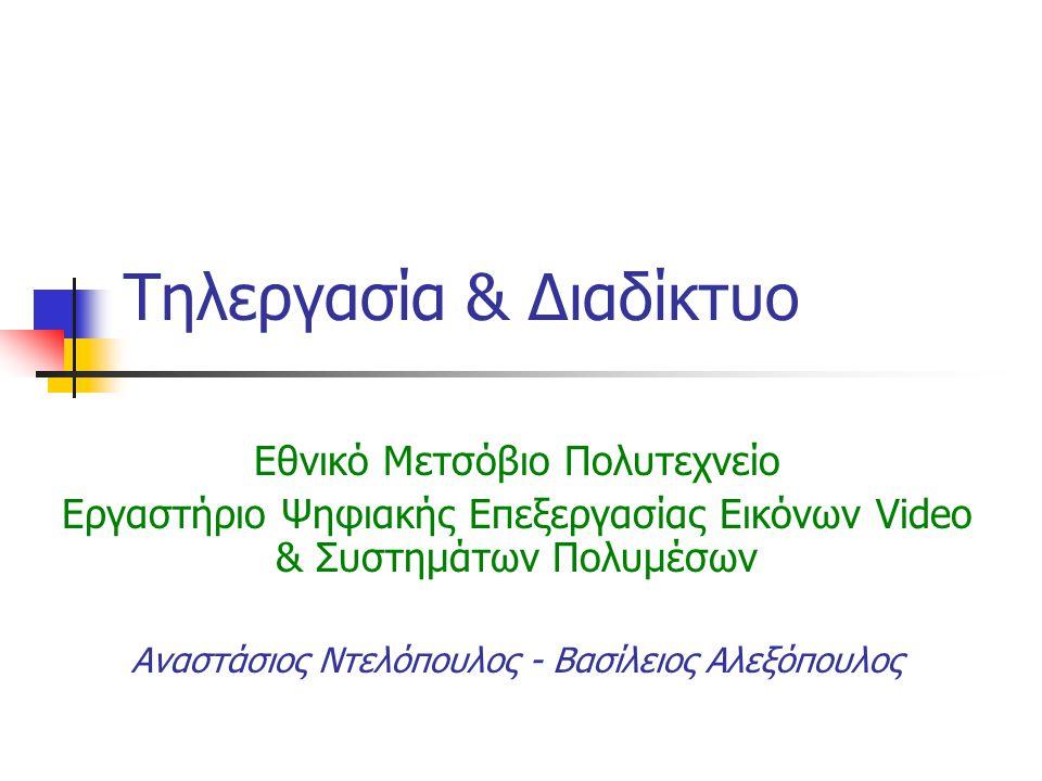 Σύρος, 26-05-00 IVML-NTUA Υπάρχει μορφή Τηλεργασίας ανεξάρτητη του Διαδικτύου;  Σταθμός εργασίας τηλεργαζόμενου χωρίς IP διεύθυνση;