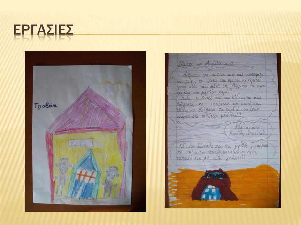  ΤΜΗΜΑ ΣΤ2, Δασκάλα: Γλυκερία Φάτσιου