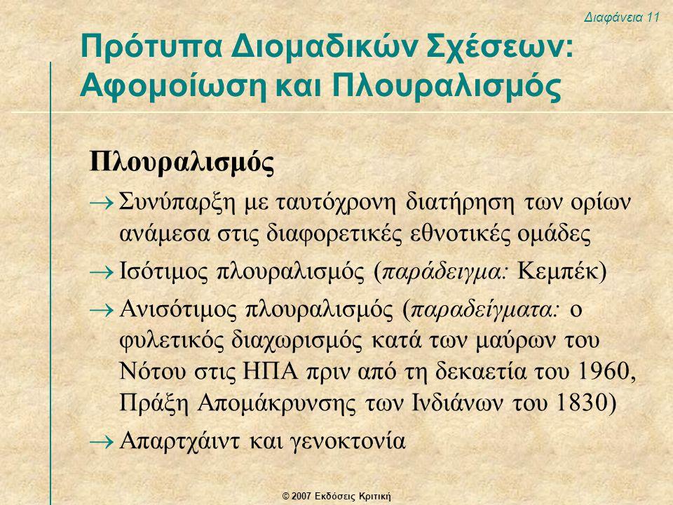 © 2007 Εκδόσεις Κριτική Διαφάνεια 12 Η Προσέγγιση του Λειτουργισμού  Δυσλειτουργίες  Υπονομεύεται η συναίνεση και υποθάλπονται συγκρούσεις  Η ανάγκη της σταθερότητας σταδιακά θα οδηγήσει στην εξασθένηση της εθνοτικής διαστρωμάτωσης  Λειτουργίες  Προάγεται ο σχηματισμός και η συνοχή των ομάδων  Οι συγκρούσεις λειτουργούν ως βαλβίδα ασφαλείας (μηχανισμός του αποδιοπομπαίου τράγου)  Στις δημοκρατίες η ύπαρξη πολλαπλών συγκρούσεων μπορεί να λειτουργήσει σταθεροποιητικά Κοινωνιολογικές Προσεγγίσεις των Φυλετικών και Εθνοτικών Ανισοτήτων