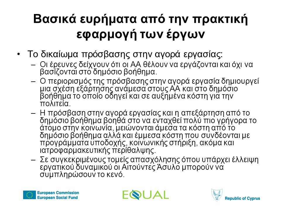 Μηνύματα για του υπεύθυνους χάραξης πολιτικής από την Κ.Π EQUAL •Η EQUAL λήγει το τέλος του 2007.