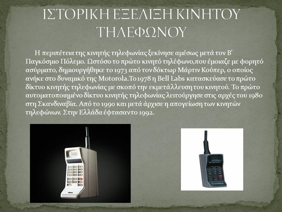 Τα περισσότερα δίκτυα κινητής τηλεφωνίας μοιάζουν με κυψέλες.