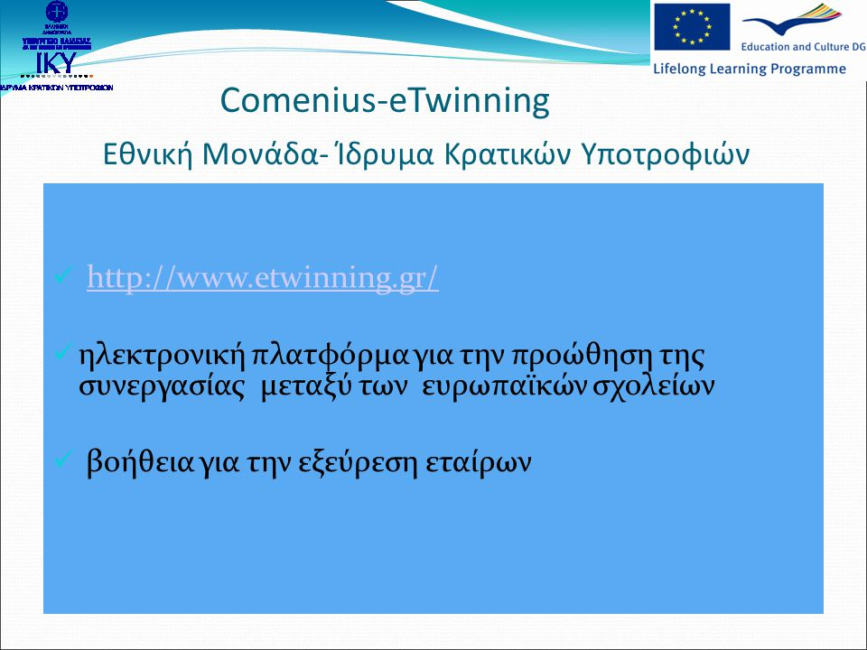 Comenius- Διαδικαστικά Εθνική Μονάδα- Ίδρυμα Κρατικών Υποτροφιών  Ευρωπαϊκή Πρόσκληση Υποβολής Προτάσεων (Call for Proposals)  Εθνική Πρόσκληση Υποβολής Προτάσεων Προσοχή.