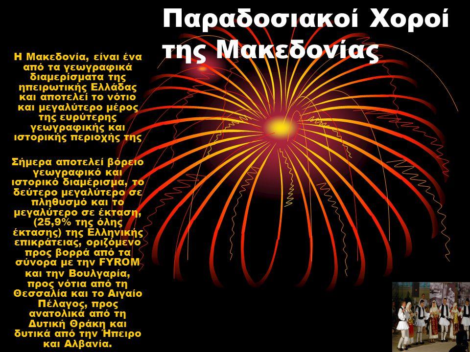 Ποικιλία και πολυπολιτισμικότητα •Στη Μακεδονία απαντά κανείς μεγάλη ποικιλία από χορούς μουσική και ρυθμούς που ανήκουν στην χορευτική παράδοση είτε των γηγενών πληθυσμών είτε των προσφύγων που ήρθαν από την Βόρεια Θράκη και τη Μ.