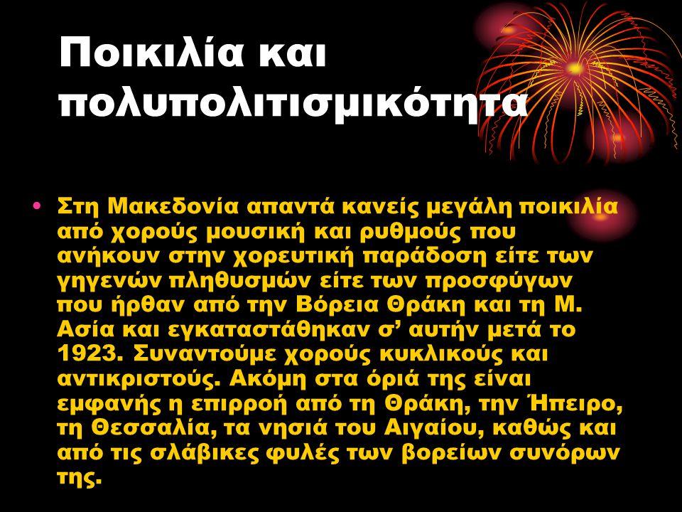 Γεωγραφία •Μακεδονία σύμφωνα με τη γεωμορφολογία της τη χωρίζουμε σε : Κεντρική Μακεδονία που περιλαμβάνει τους νομούς : Θεσσαλονίκης, Κιλκίς, Χαλκιδικής, Πέλλας, Ημαθίας και Πιερίας.