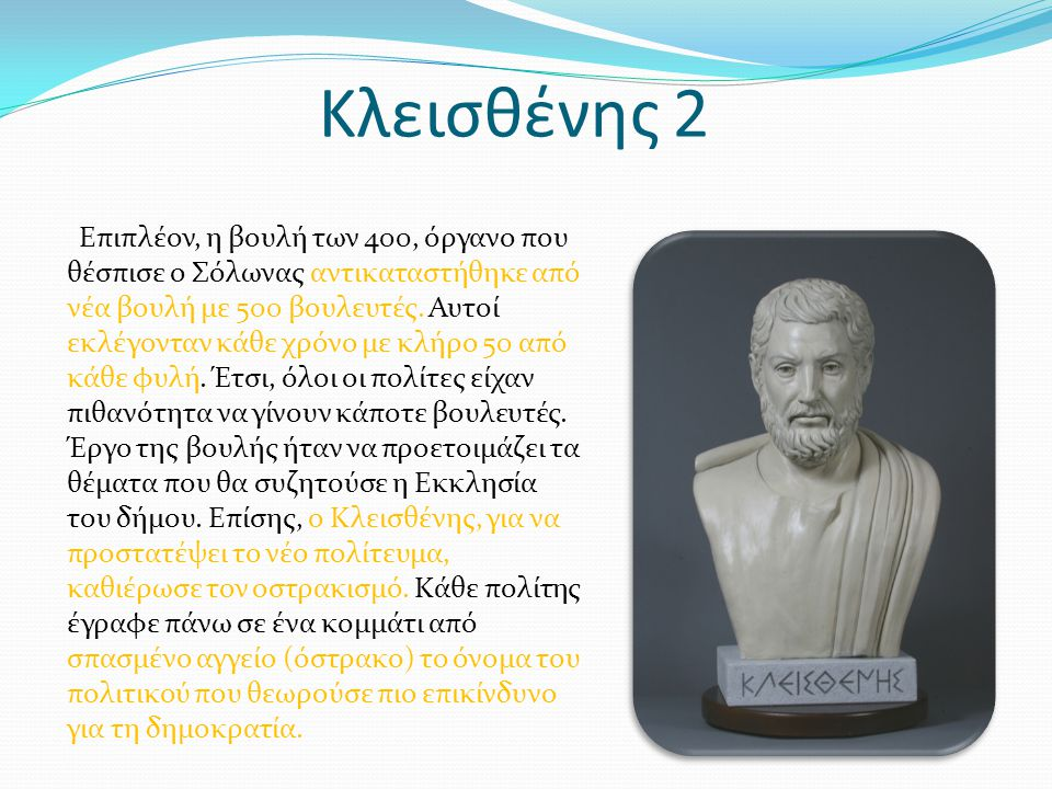 Εκκλησία του δήμου Η Εκκλησία του Δήμου ήταν η κύρια δημοκρατική συνέλευση στην αρχαία Αθήνα, και πραγματοποιούνταν στο λόφο της Πνύκας, στην Αγορά ή στο Θέατρο του Διονύσου.