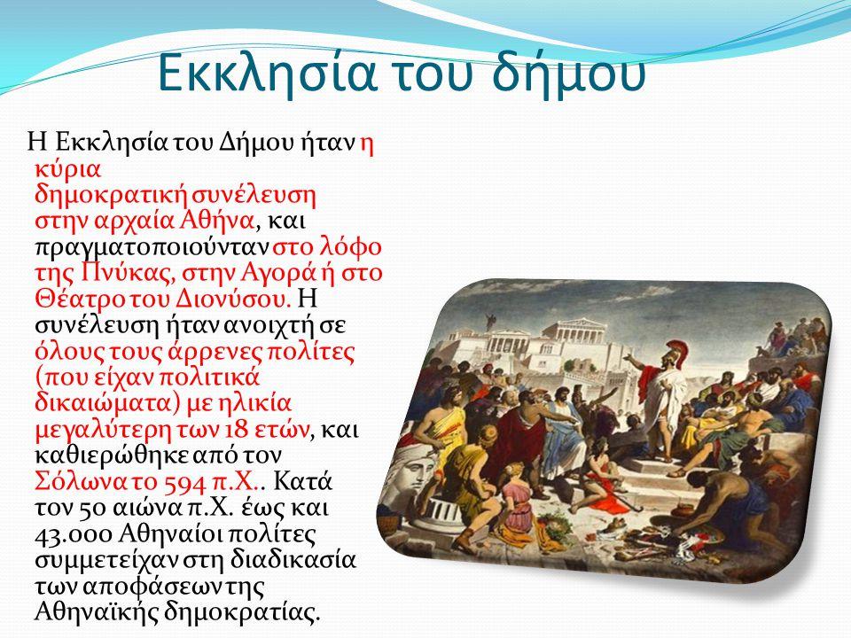 Πεισίστρατος Ο Πεισίστρατος υπήρξε κατά διαστήματα για συνολικά περίπου 20 χρόνια τύραννος των Αθηνών, στην περίοδο 561 έως 527 π.Χ.