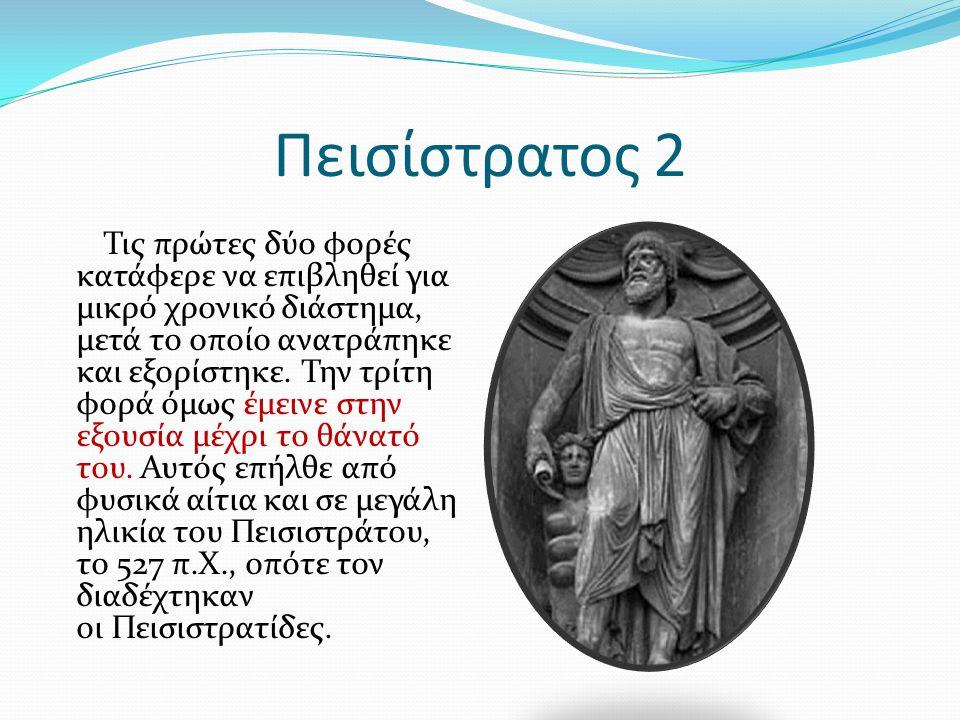 Περικλής Ο Περικλής (από τις λέξεις περί και κλέος δηλαδή o περιτριγυρισμένος από δόξα, περίδοξος, περίπου 495-429 π.Χ.) ήταν Αρχαίος Έλληνας πολιτικός, ρήτορας και στρατηγός του 5ου αιώνα π.Χ., γνωστού και ως «Χρυσού Αιώνα», και πιο συγκεκριμένα της περιόδου μεταξύ των Περσικών Πολέμων και του Πελοποννησιακού Πολέμου.