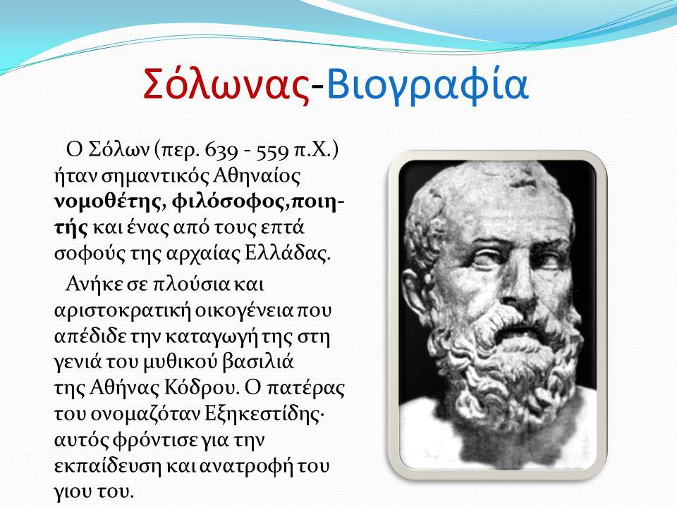 Κλεισθένης Ο Κλεισθένης υπήρξε Αθηναίος πολιτικός του 6ου αι.