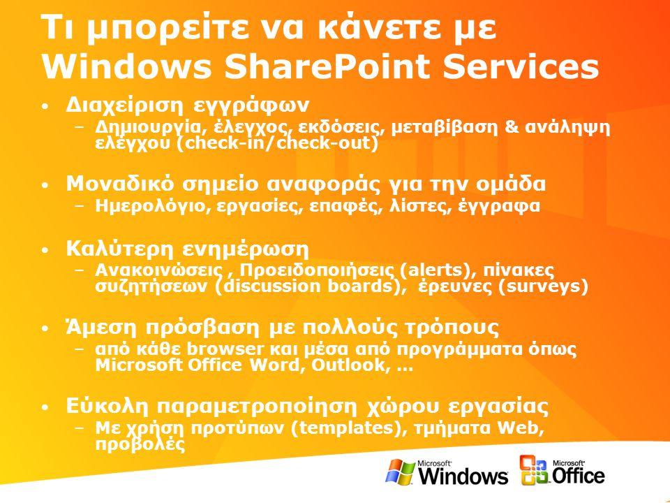 Microsoft Windows Small Business Server 2003 • Κοινές υπηρεσίες fax –Εισερχόμενα και εξερχόμενα • Σύνδεση εκτός γραφείου –VPN, Remote Desktop, Remote Web Workplace, Outlook Web Access, Offline files • Ασφάλεια / Ενημέρωση –Active Directory, authentication, authorization –Software Update Services • Εύκολη εγκατάσταση & ρυθμίσεις στους clients –Connect My Computer, αυτόματη εγκατάσταση εφαρμογών