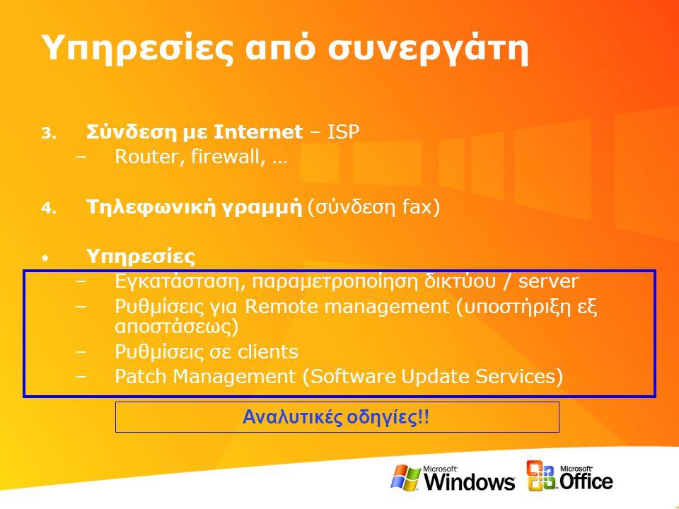 Προϊόντα / Υπηρεσίες (γενικά) Σχόλια server h/w με SBS 2003 Premium Νέος υπολογιστής ή αγορά λογισμικού SBS CALs Για όλους τους χρήστες στην επιχείρηση client PC με Windows XP Professional & Office 2003 SBE (GR) Νέοι υπολογιστές – επιλογή μοντέλου / dekstop ή φορητός υπολογιστής, κλπ.