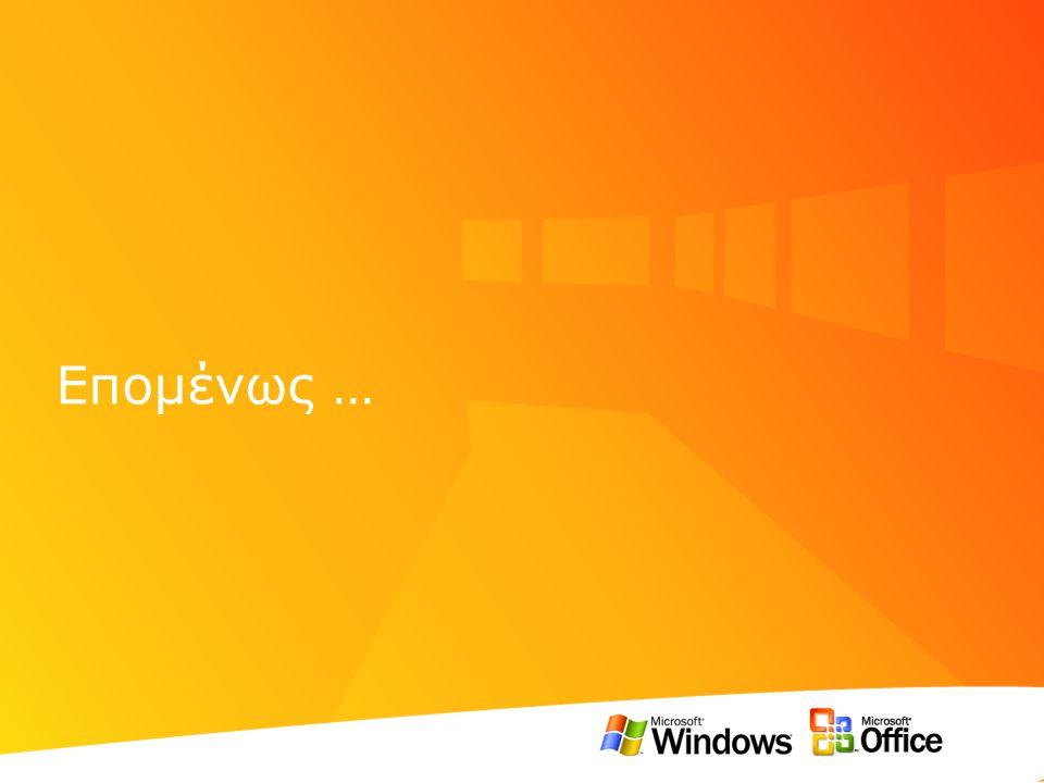 (δωρεάν) Partner newsgroups (δωρεάν) Τηλεφωνική Υποστήριξη για Κρίσιμα Θέματα Συμβόλαια Professional / Certified Partners Workshops Online (web) Microsoft Official Curriculum (MOC) Αναλυτικές οδηγίες (Οδηγός Εγκατάστασης) 2.