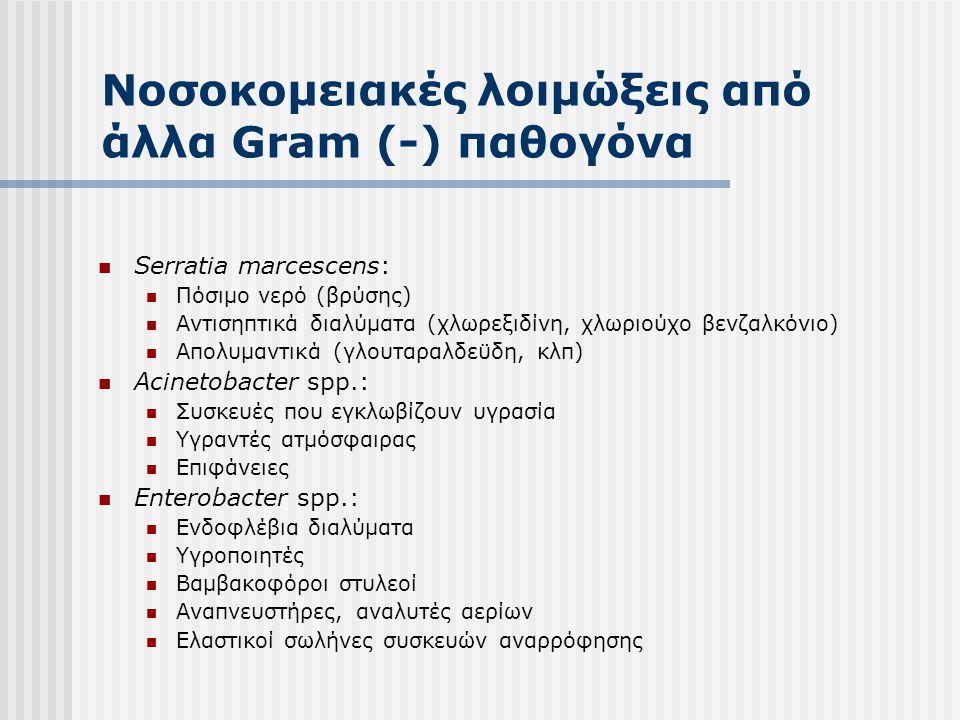 Νοσοκομειακές λοιμώξεις από άτυπα μυκοβακτηρίδια (ΑΜ)  Τα άτυπα μυκοβακτηρίδια (M.