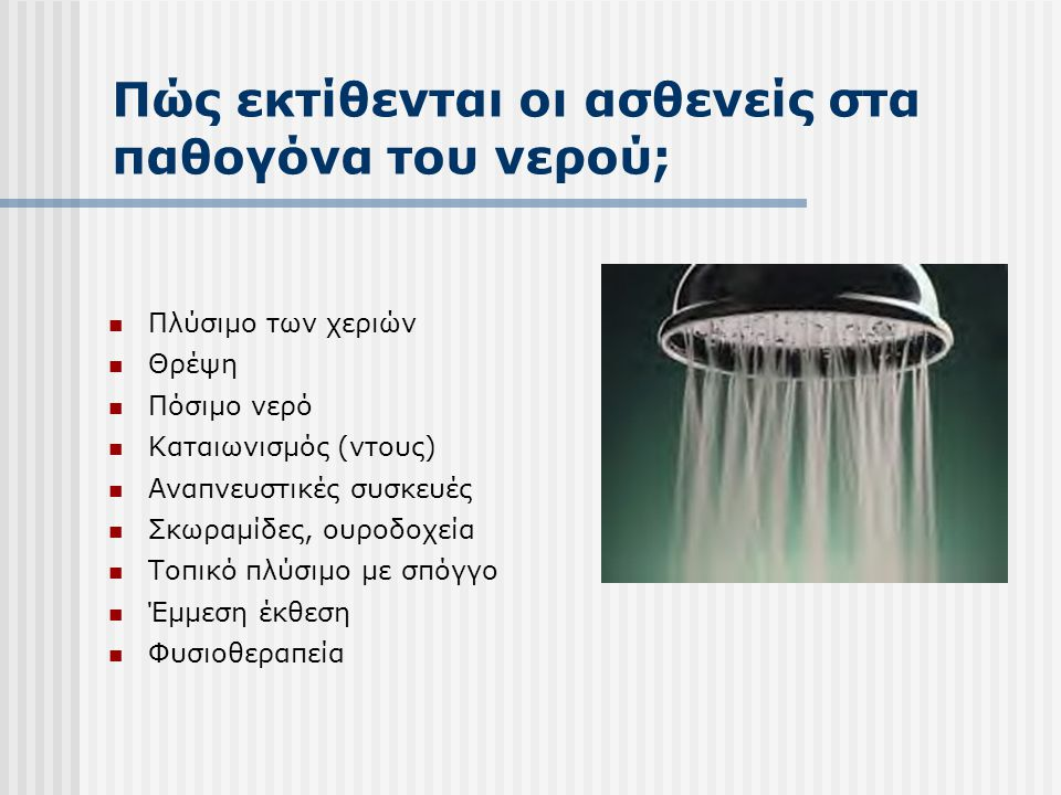 Σημαντικά παθογόνα που μεταδίδονται μέσω του ύδατος  Legionella spp.
