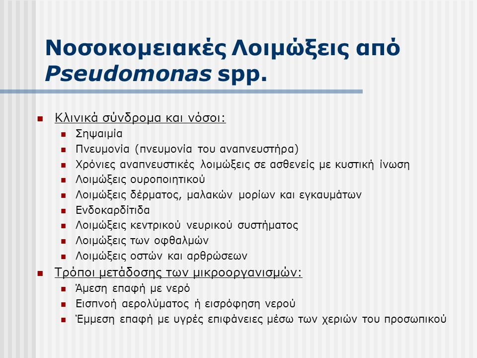 Νοσοκομειακές Λοιμώξεις από Pseudomonas spp.