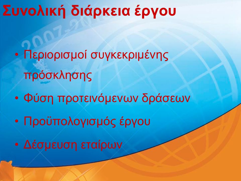 Παράδειγμα – Gantt Chart WPs 2009 123456789101112 WP1Project Management WP2Dissemination and Public Awareness WP3Design of the Exhibition WP4Collection of material WP5Setting-up the Exhibition WP6Opening of the Exhibition