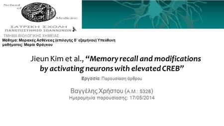 "Jieun Kim et al., ""Memory recall and modifications by activating neurons with elevated CREB"" Εργασία: Παρουσίαση άρθρου Βαγγέλης Χρήστου ( Α.Μ.: 5328 )"