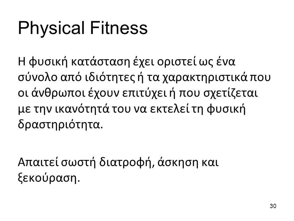 Physical Fitness Σχετικά με την ΥγείαΣχετικά με την Επιδεξιότητα •Σύσταση σώματος •Καρδιαγγειακή υγεία •Ευκαμψία •Μυϊκή αντοχή •Μυϊκή δύναμη •Ευκινησία •Ισορροπία •Συντονισμός •Ισχύς •Ταχύτητα •Χρόνος αντίδρασης