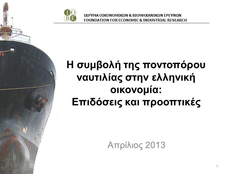 Περιεχόμενα I.Η ναυτιλία στην παγκόσμια κρίση II.H θέση της ελληνόκτητης ναυτιλίας στη διεθνή αγορά III.Η συμβολή της ελληνόκτητης ναυτιλίας στην ελληνική οικονομία IV.Η δυνητική συμβολή V.Προτεραιότητες πολιτικής 2