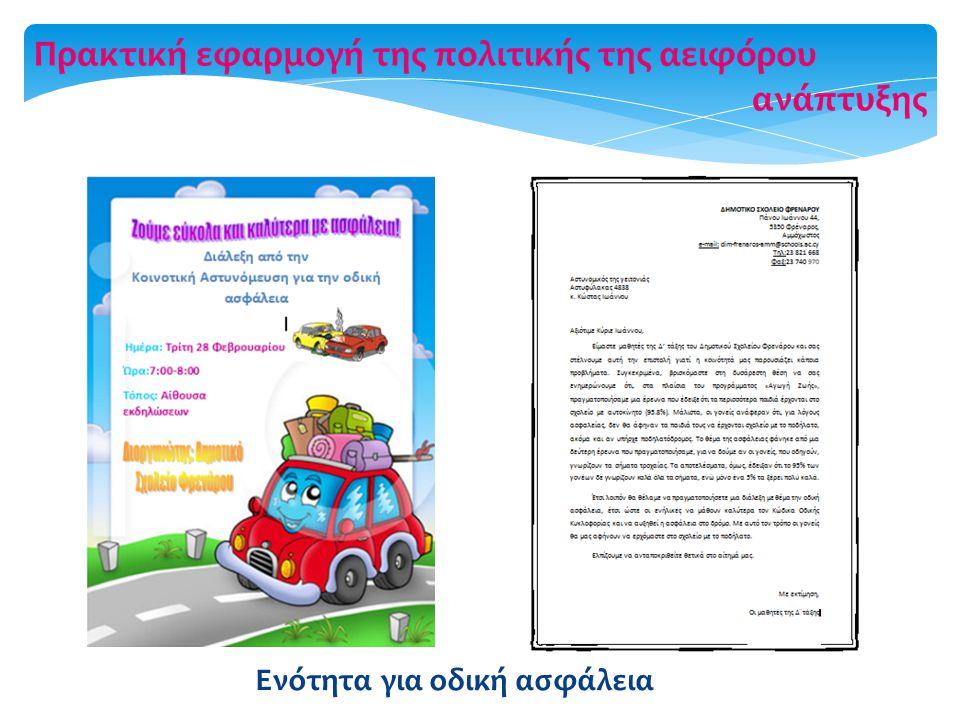 Ε΄τάξη: Γνωριμία με την ταυτότητά μου και τις ταυτότητες των άλλων Μελέτη Κυπρίων ζωγράφων/συγγραφέων και σύγκριση με Ευρωπαίους Μελέτη κυπριακής διαλέκτου/ Δημιουργία τσιαττιστών