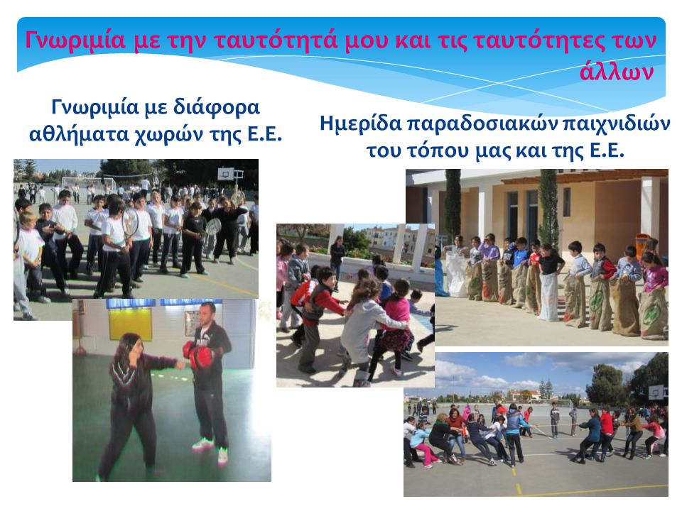 Οργανωμένη δεκαπενθήμερη δράση όλου του Σχολείου Τελική δράση