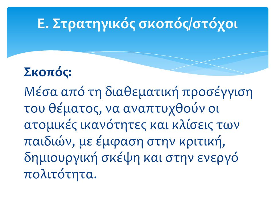 Στόχοι : Οι μαθητές  να γνωρίσουν τις πολλαπλές ταυτότητές τους (Κύπριοι, Έλληνες, Ευρωπαίοι, χριστιανοί..).