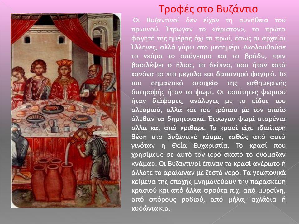 Για τους Βυζαντινούς ο θάνατος δεν ήταν το τέλος· αντίθετα, είχαν βαθιά πίστη στη μεταθανάτια ζωή.