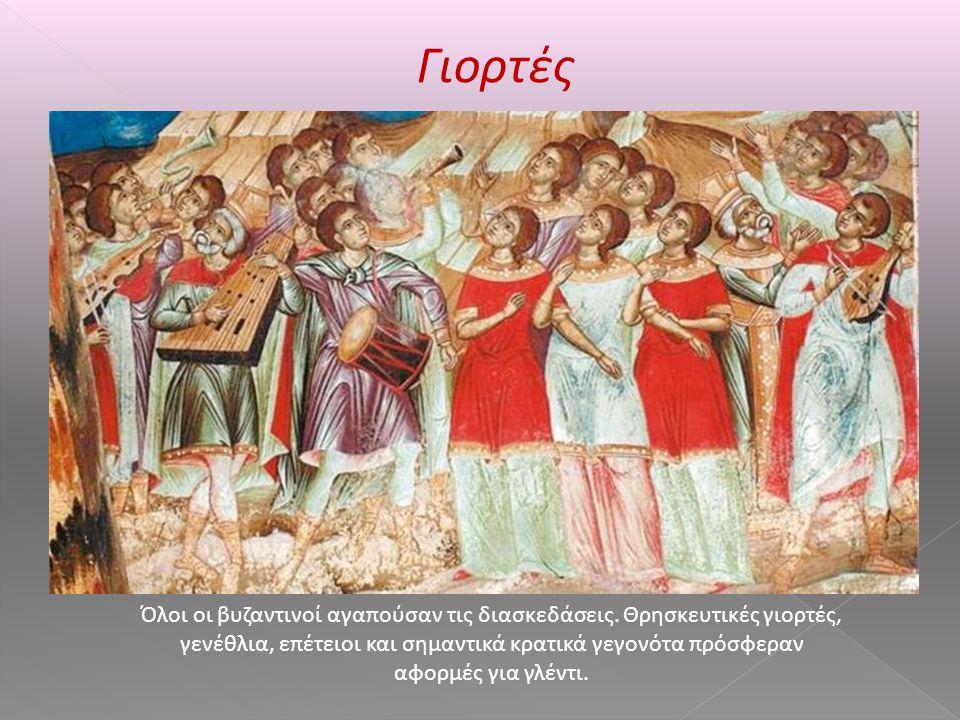 Η αυστηρή βυζαντινή κοινωνία δεν ενθάρρυνε τις ψυχαγωγικές εκδηλώσεις.