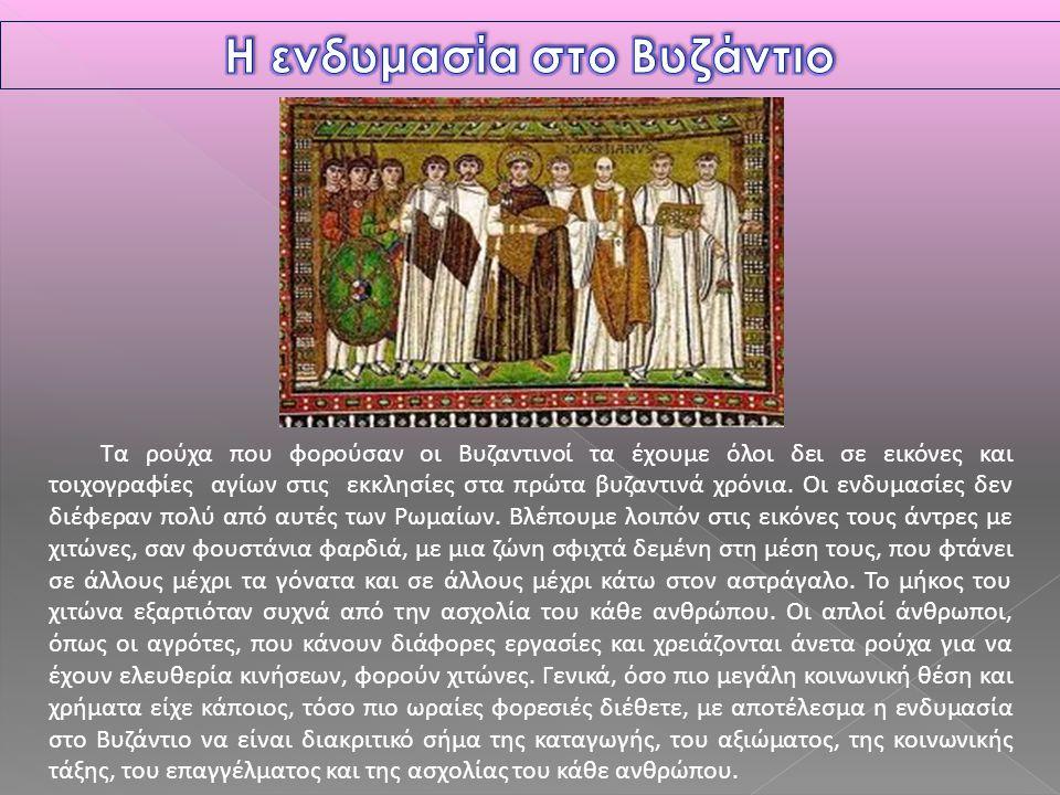 Τα χρώματα των ρούχων των Βυζαντινών ήταν ζωηρά, γαιώδη, μια και προέρχονταν από φυσικά υλικά, όπως: καφέ, ώχρα (κιτρινωπό – μουσταρδί), πράσινο, σταχτί.