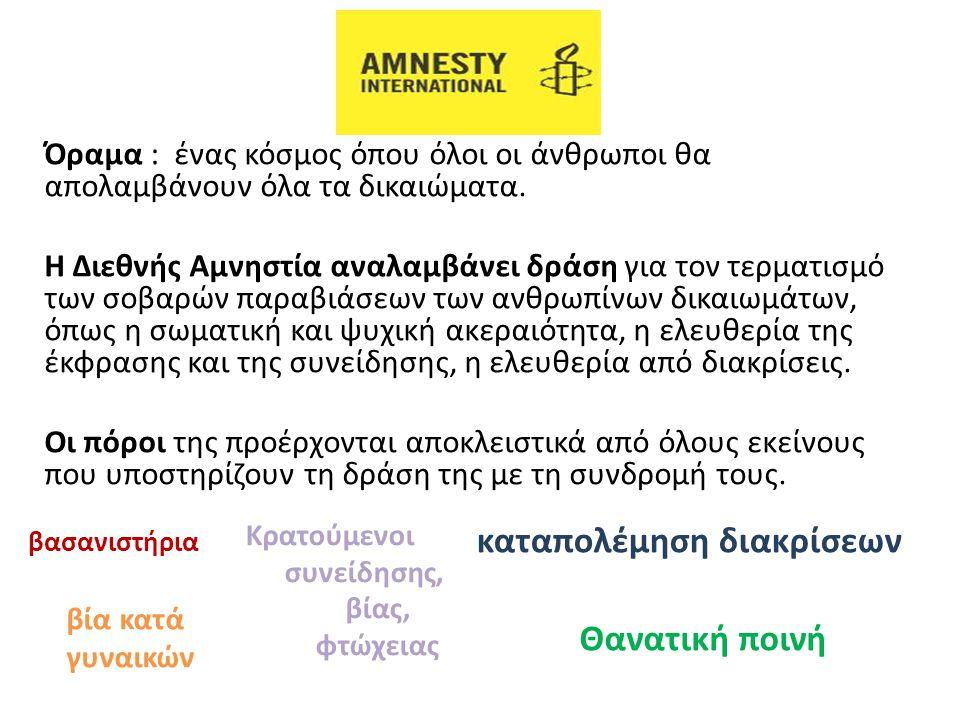 Human Rights First Αποστολή της είναι να προωθήσει τα ανθρώπινα δικαιώματα στους αμερικανούς ηγέτες.