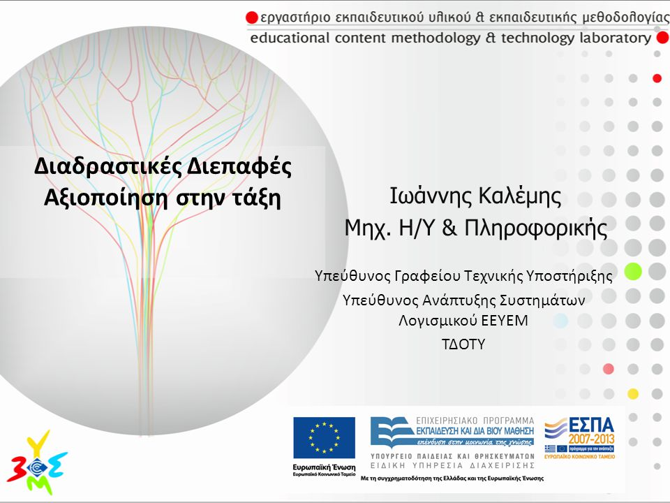 Εργαστήριο Εκπαιδευτικού Υλικού & Εκπαιδευτικής Μεθοδολογίας • Ιδρυματικό Εργαστήριου του Ελληνικού Ανοικτού Πανεπιστημίου • Ασχολείται με έρευνα για: – Νέες μεθόδους στην Ανοικτή και Εξ Αποστάσεως Εκπαίδευση – Νέες τεχνολογίες στην Εκπαίδευση (τριτοβάθμια) Μέρος & Ημερομηνία Παρουσίασης2