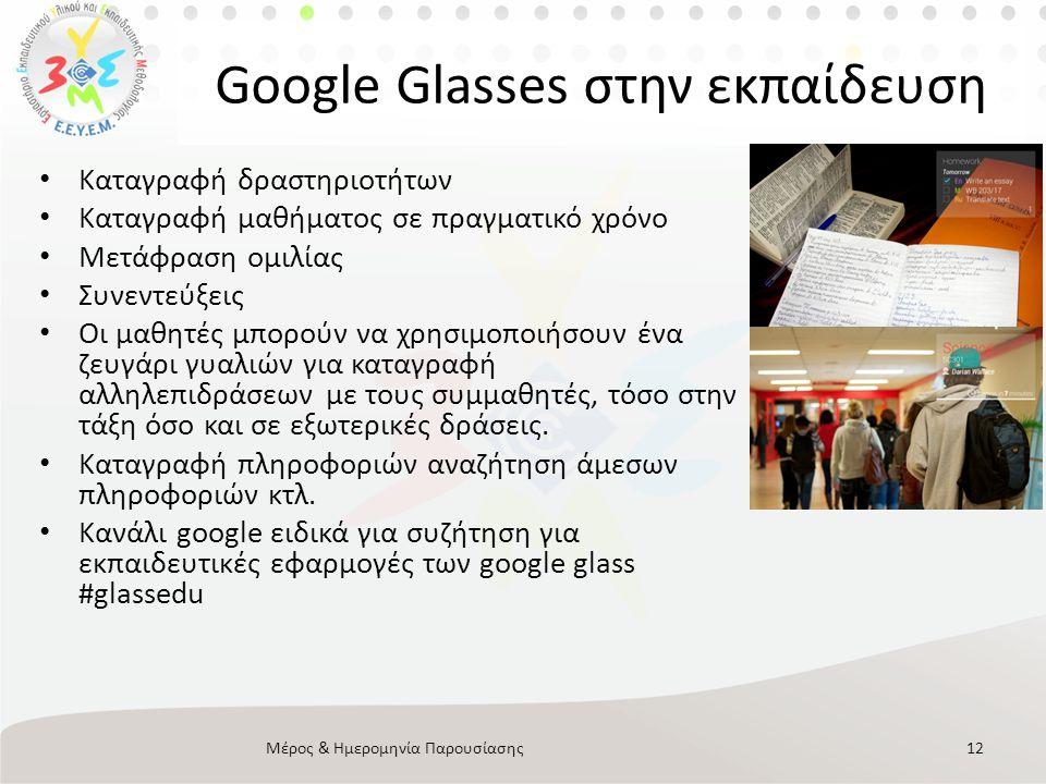 Φορετές Οθόνες Μέρος & Ημερομηνία Παρουσίασης13 • Οθόνες που φοριούνται σαν «μάσκα» • Έχει την δυνατότητα να «κινείται» κάποιος στον ψηφιακό χώρο με την κίνηση του προσώπου του • OCULUS VR (http://www.oculusvr.com/)http://www.oculusvr.com/ • Προγραμματιστικό περιβάλλον