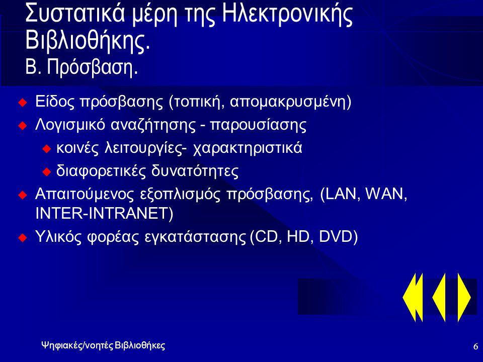 Ψηφιακές/νοητές Βιβλιοθήκες 6 Συστατικά μέρη της Ηλεκτρονικής Βιβλιοθήκης.