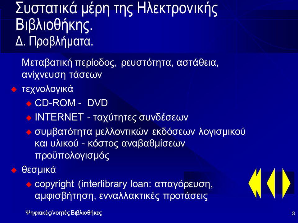 Ψηφιακές/νοητές Βιβλιοθήκες 8 Συστατικά μέρη της Ηλεκτρονικής Βιβλιοθήκης.