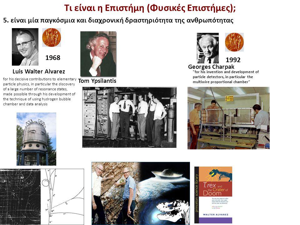 Fermilab: E705, 1985 CERN: ALEPH, 1995 CERN: ATLAS, 2006 Τι είναι η Επιστήμη (Φυσικές Επιστήμες); 5.