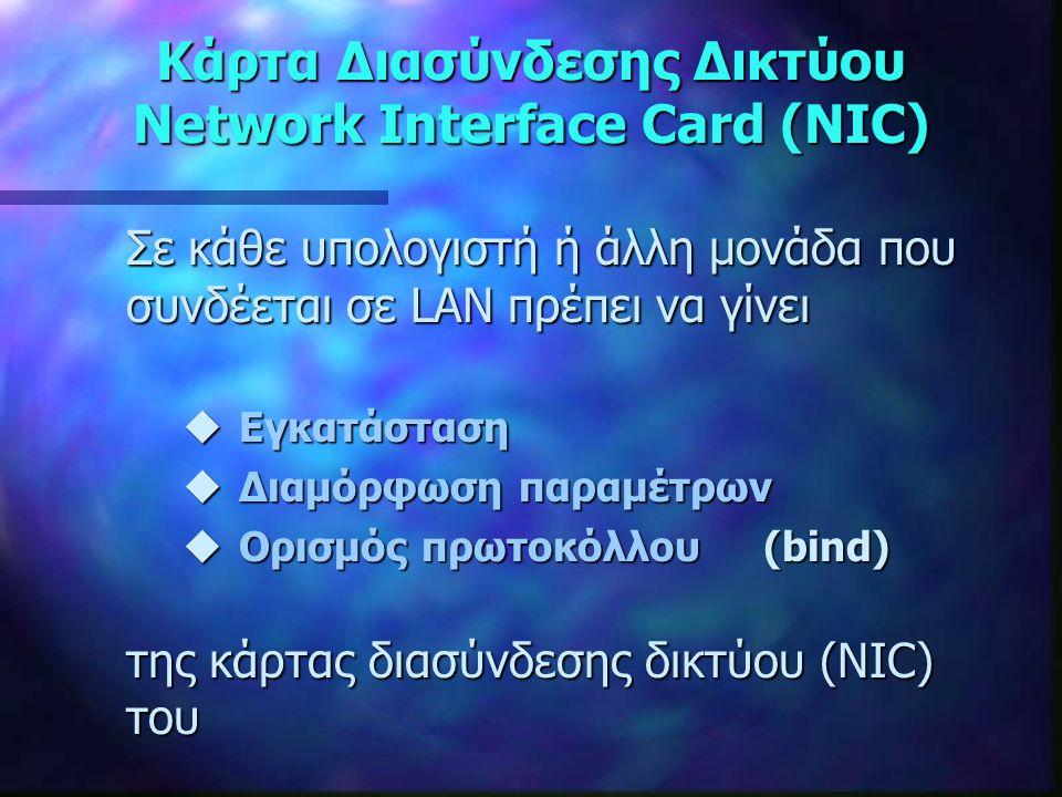 Κάρτα Δικτύου NIC (Network Interface Card) n Ο ρόλος τους είναι :  Διαμορφώνει τα δεδομένα από τον Η/Υ σε μορφή κατάλληλη για το καλώδιο  Αποστέλλει τα δεδομένα σε ένα άλλο Η/Υ  Ελέγχει τη ροή των δεδομένων μεταξύ Η/Υ και καλωδίωσης  Λαμβάνει τα εισερχόμενα σήματα και τα μεταφράζει στη μορφή που καταλαβαίνει η CPU του Η/Υ