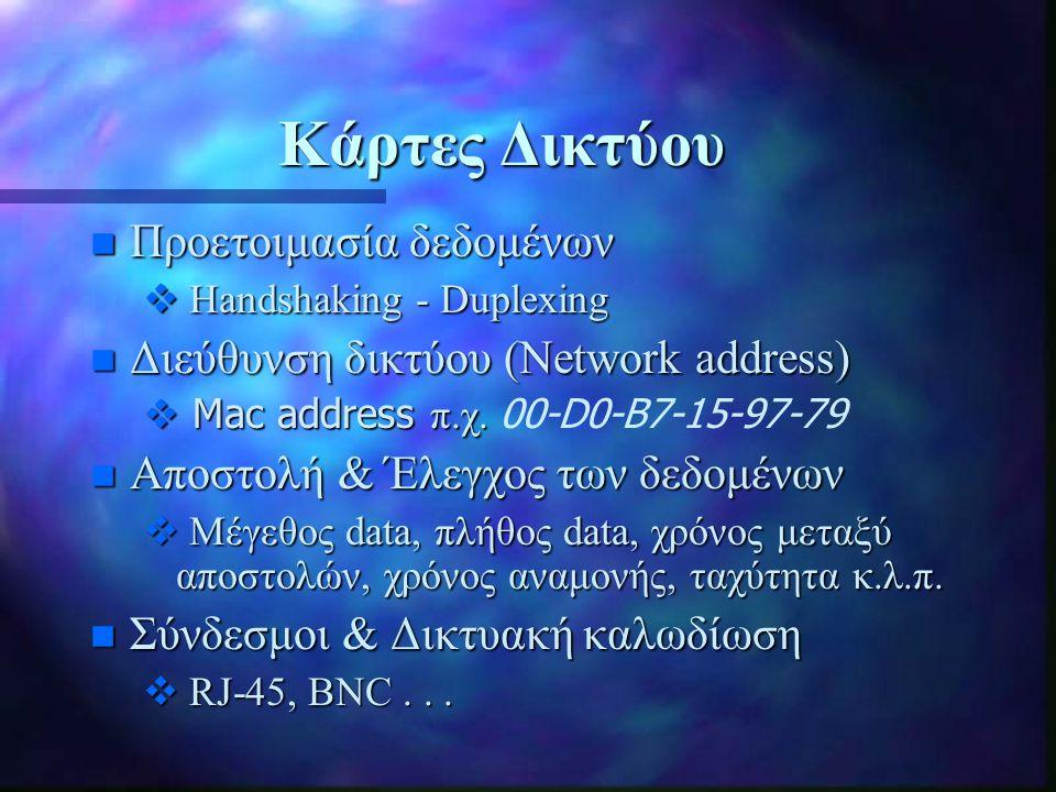 Κάρτα Διασύνδεσης Δικτύου Network Interface Card (NIC) n NIC με AUI, BNC NIC με RJ45, BNC